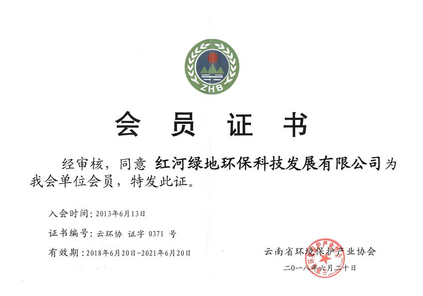 云環協會員證書