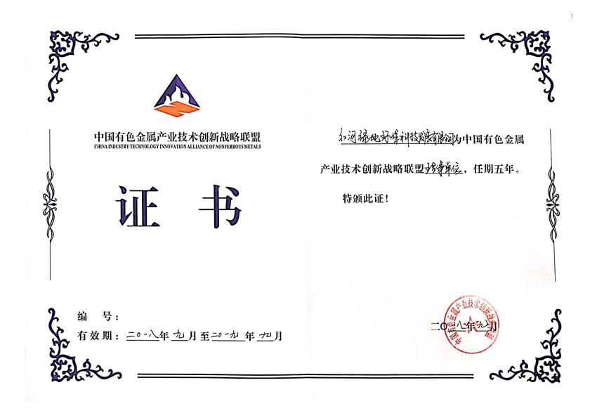 中國有色金屬產業技術創新戰略聯盟理事單位證書