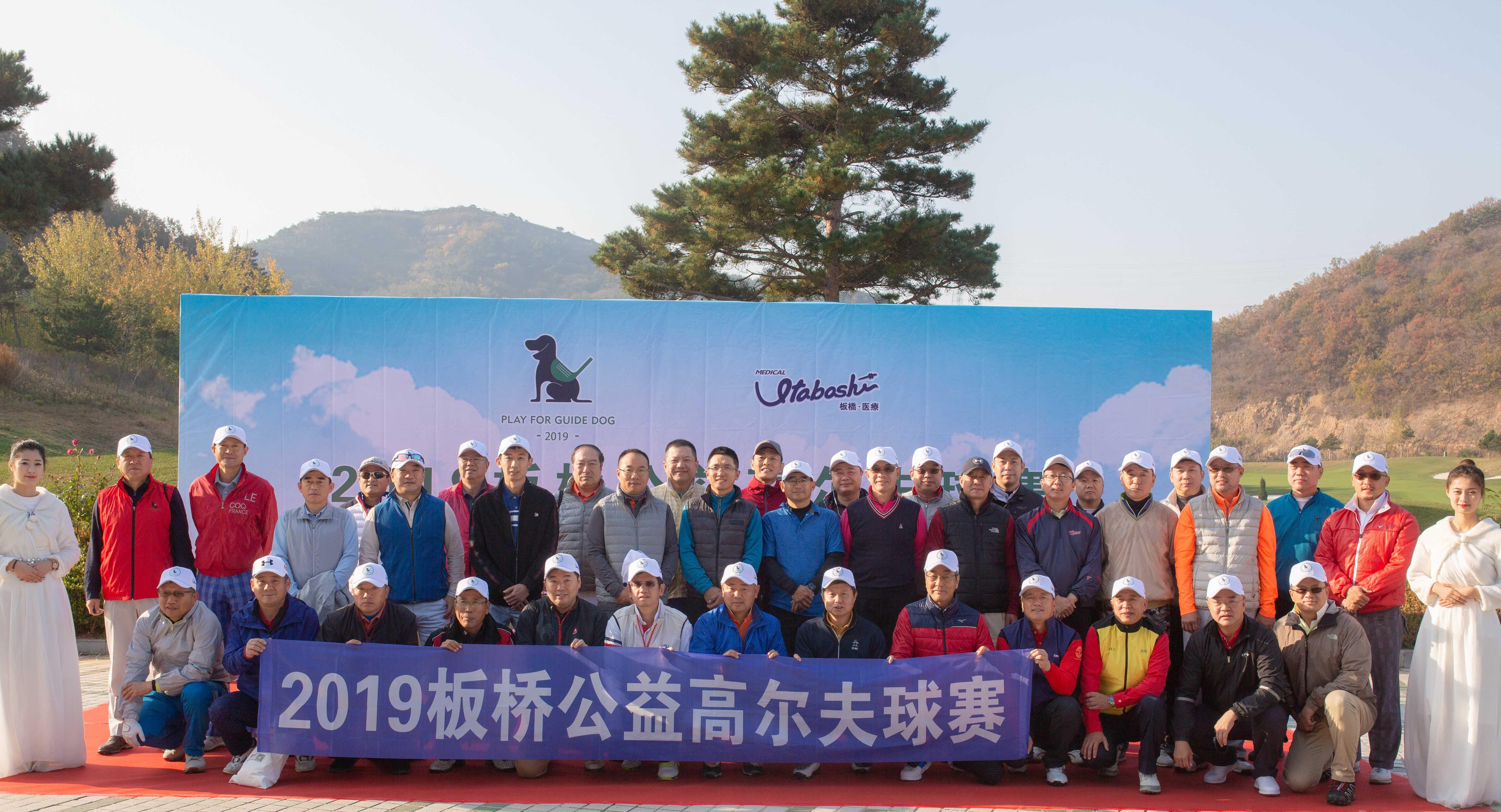 2019板桥公益高尔夫2
