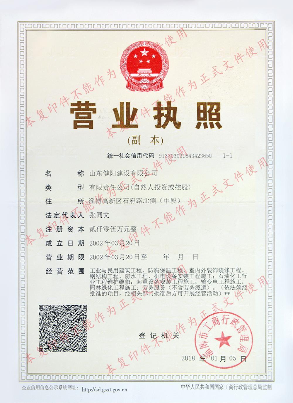 證件1-營業執照