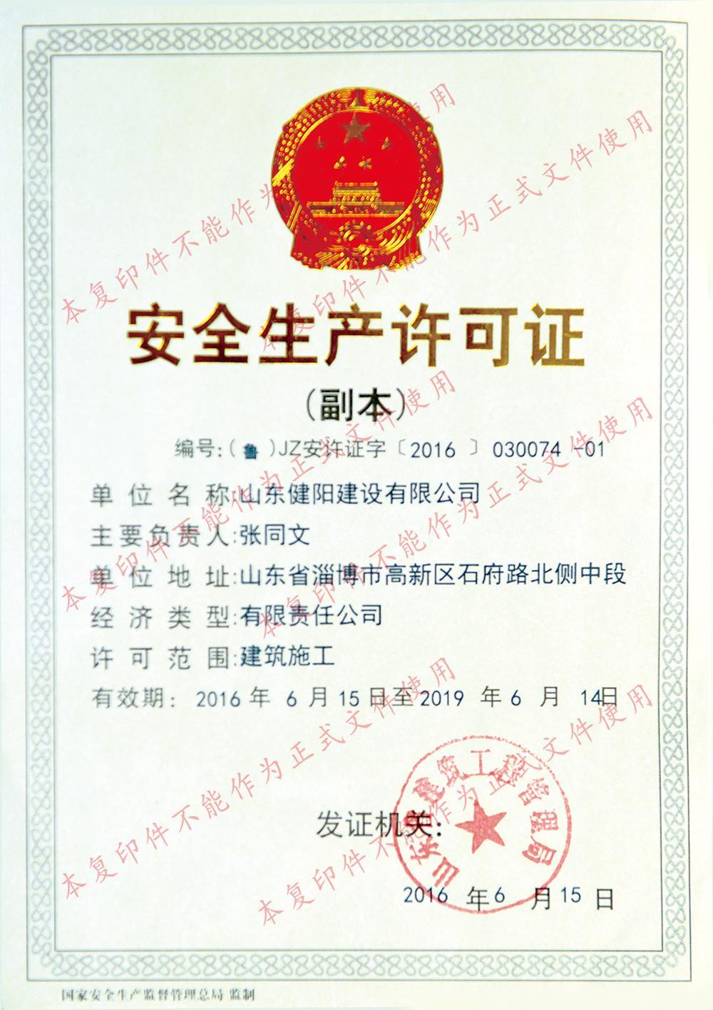 證件2-安全生產許可證