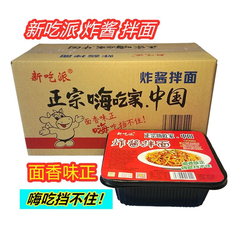 盒裝炸醬面1
