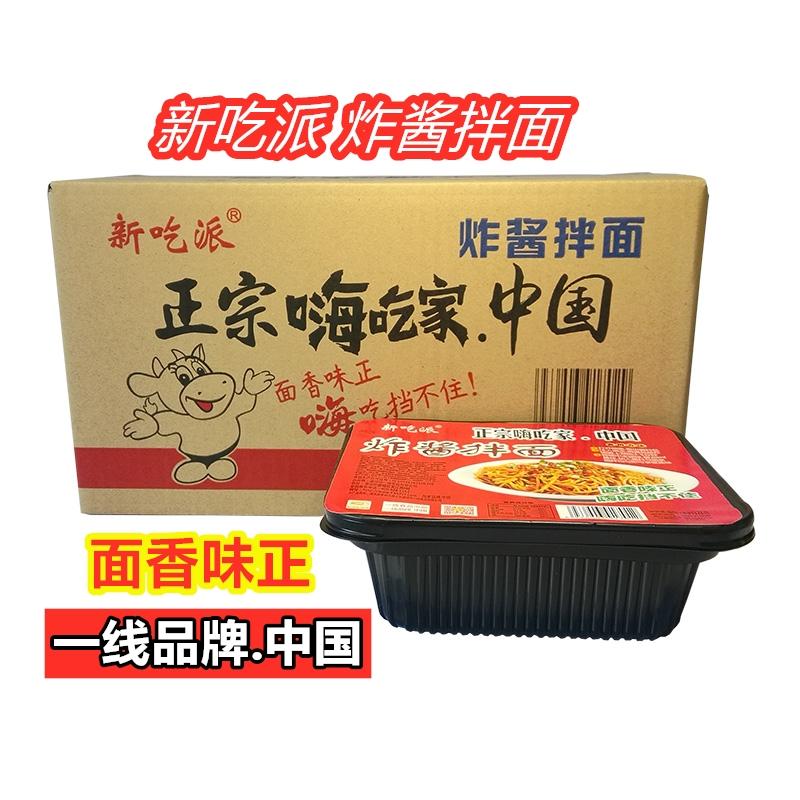 盒裝炸醬面2