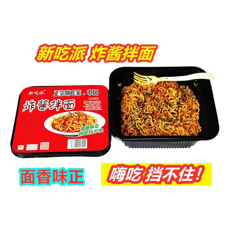 盒裝炸醬面5