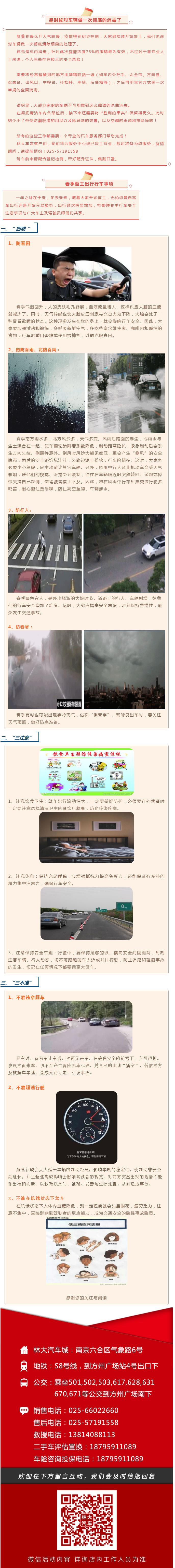 QQ圖片20200304095002