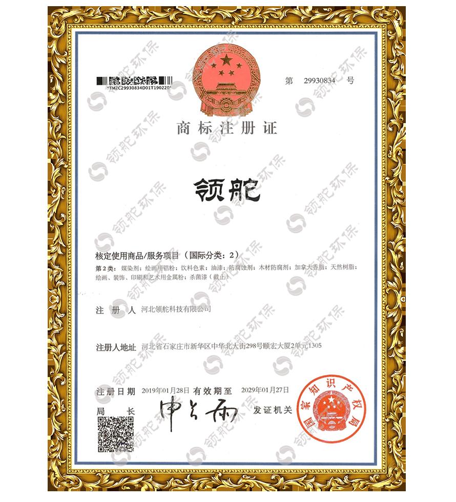 商標注冊證書5