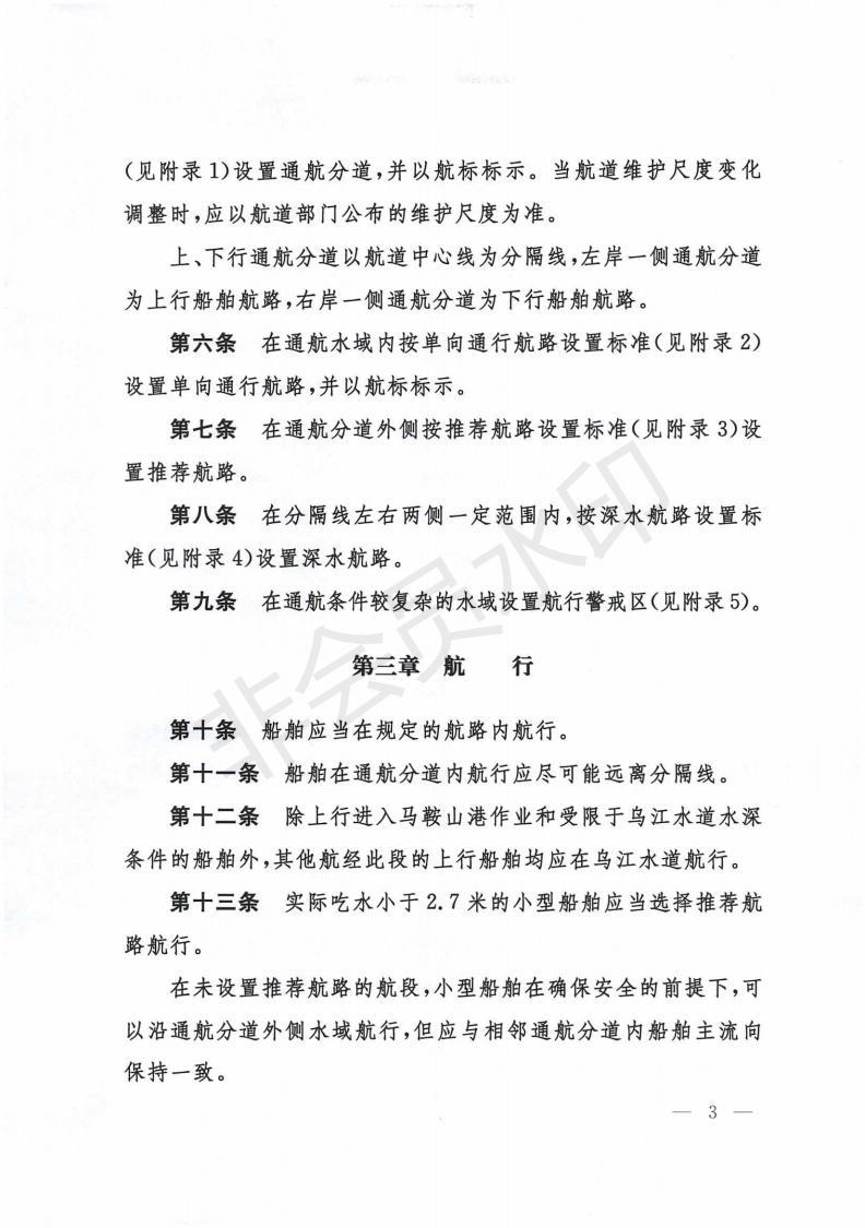交通運輸部關于發布《長江安徽段船舶定線制規定》《長江三峽庫區船舶定線制規定》的公告-交通運輸部關于發布《長江安徽段船舶定線制規定》《長江三峽庫區船舶定線制規定》的公告_02