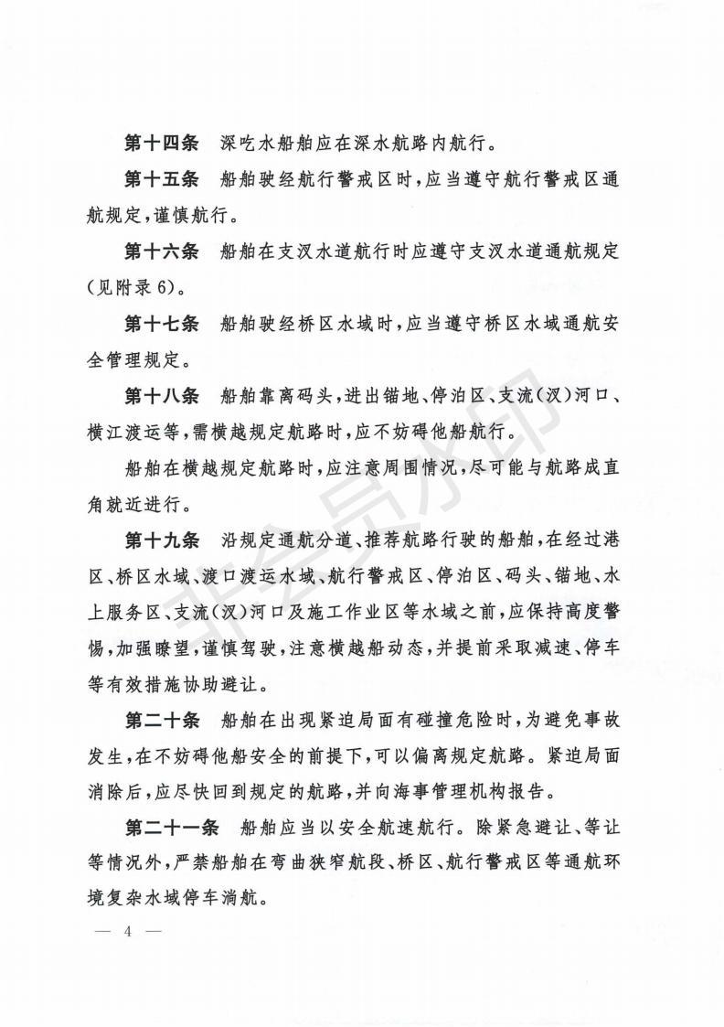 交通運輸部關于發布《長江安徽段船舶定線制規定》《長江三峽庫區船舶定線制規定》的公告-交通運輸部關于發布《長江安徽段船舶定線制規定》《長江三峽庫區船舶定線制規定》的公告_03