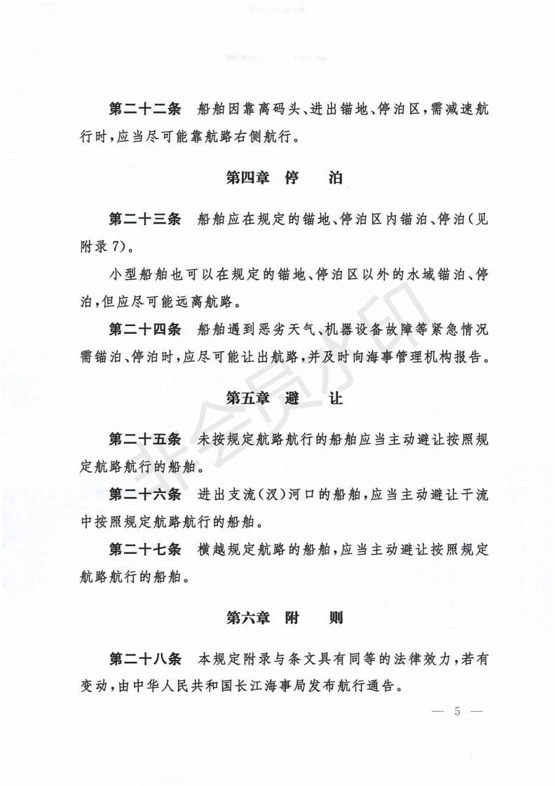 交通運輸部關于發布《長江安徽段船舶定線制規定》《長江三峽庫區船舶定線制規定》的公告-交通運輸部關于發布《長江安徽段船舶定線制規定》《長江三峽庫區船舶定線制規定》的公告_04
