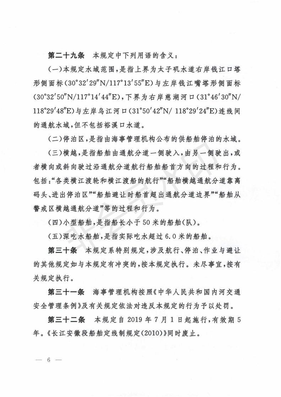 交通運輸部關于發布《長江安徽段船舶定線制規定》《長江三峽庫區船舶定線制規定》的公告-交通運輸部關于發布《長江安徽段船舶定線制規定》《長江三峽庫區船舶定線制規定》的公告_05