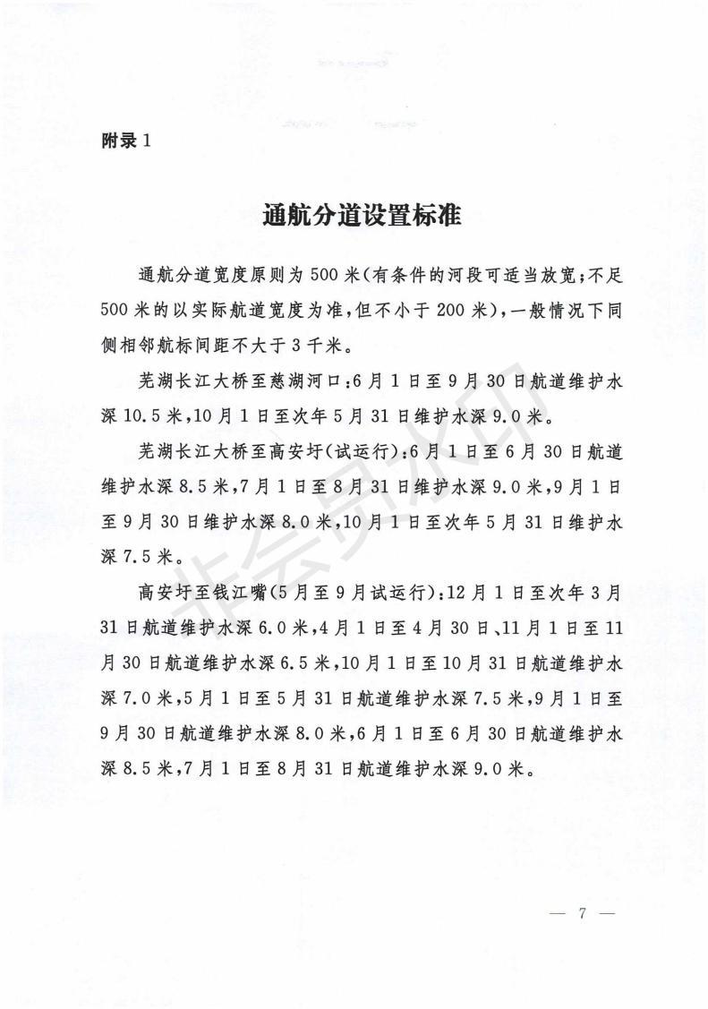 交通運輸部關于發布《長江安徽段船舶定線制規定》《長江三峽庫區船舶定線制規定》的公告-交通運輸部關于發布《長江安徽段船舶定線制規定》《長江三峽庫區船舶定線制規定》的公告_06