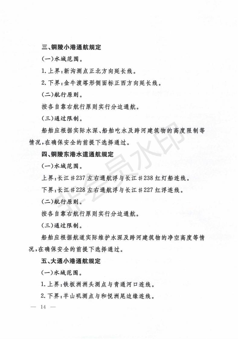 交通運輸部關于發布《長江安徽段船舶定線制規定》《長江三峽庫區船舶定線制規定》的公告-交通運輸部關于發布《長江安徽段船舶定線制規定》《長江三峽庫區船舶定線制規定》的公告_13