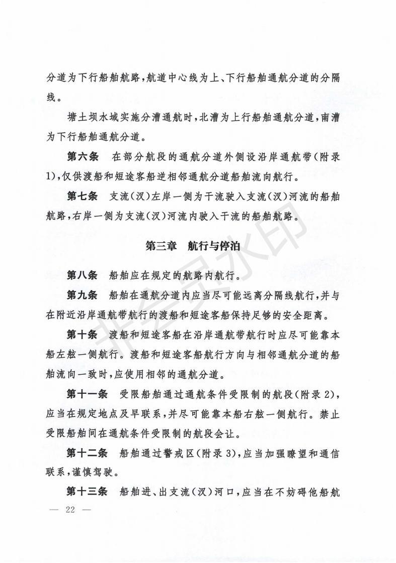 交通運輸部關于發布《長江安徽段船舶定線制規定》《長江三峽庫區船舶定線制規定》的公告-交通運輸部關于發布《長江安徽段船舶定線制規定》《長江三峽庫區船舶定線制規定》的公告_21
