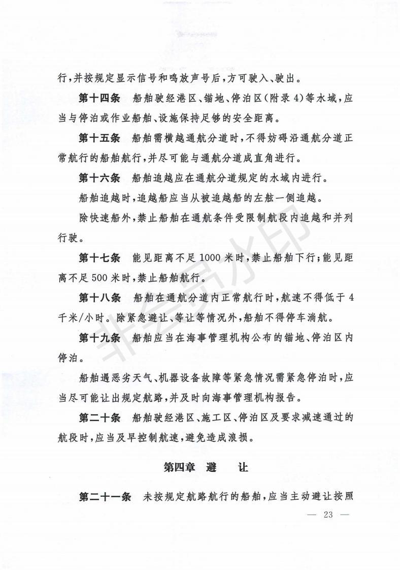 交通運輸部關于發布《長江安徽段船舶定線制規定》《長江三峽庫區船舶定線制規定》的公告-交通運輸部關于發布《長江安徽段船舶定線制規定》《長江三峽庫區船舶定線制規定》的公告_22