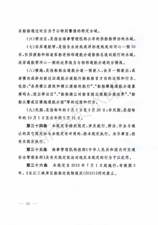 交通運輸部關于發布《長江安徽段船舶定線制規定》《長江三峽庫區船舶定線制規定》的公告-交通運輸部關于發布《長江安徽段船舶定線制規定》《長江三峽庫區船舶定線制規定》的公告_25