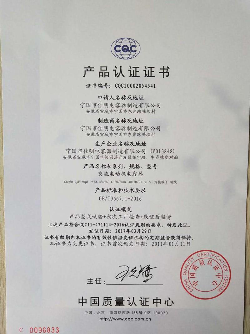 產品認證證書4