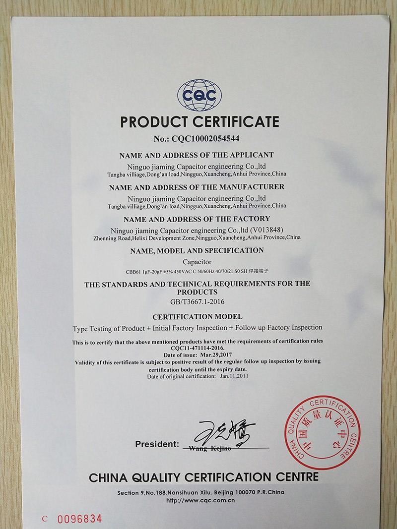 產品認證證書5
