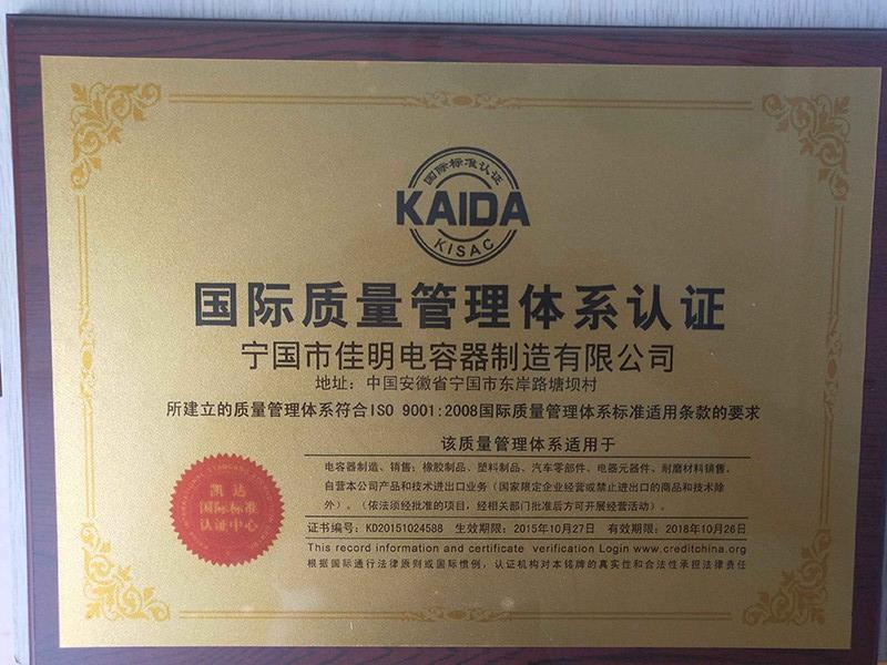 國際質量管理體系認證