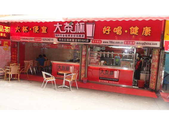 龍巖中山店