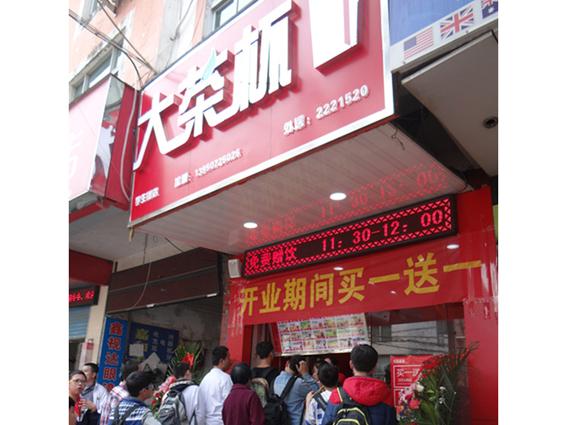 莆田學生街店