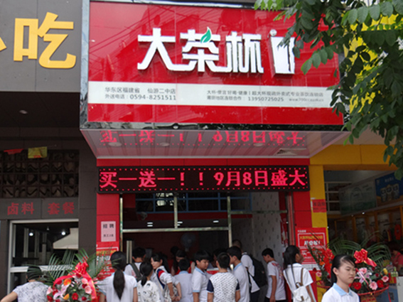 仙游二中店