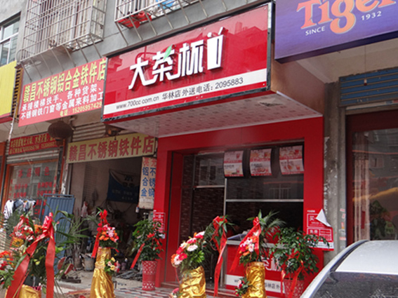 仙游鯉中步行街店