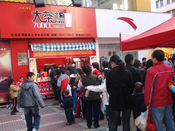 三明列東街總店