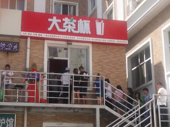 哈尔滨科技大学店