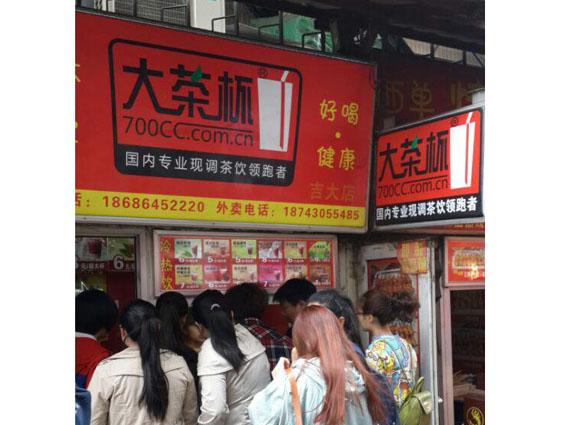吉大南校店