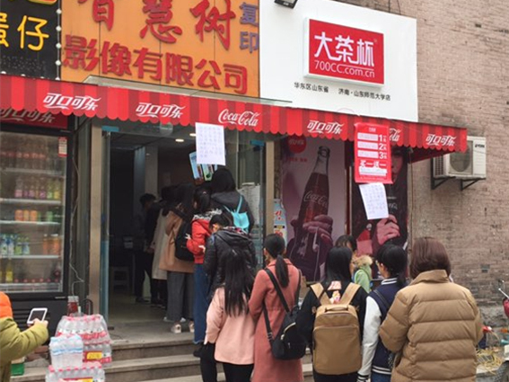 山东师范大学店