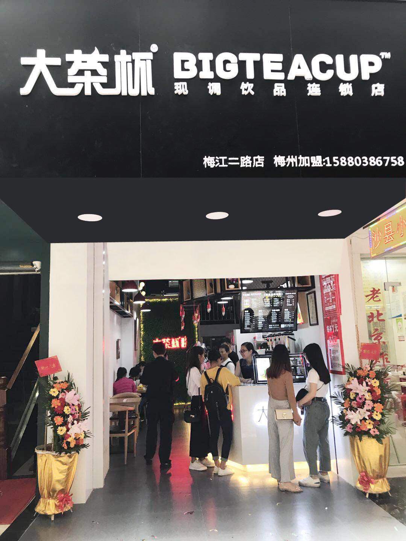 梅江二路店