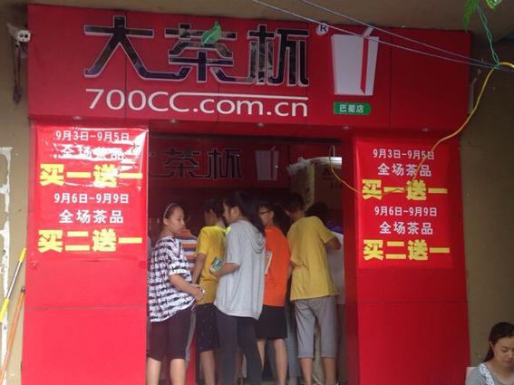 重慶黃花園巴蜀中學店