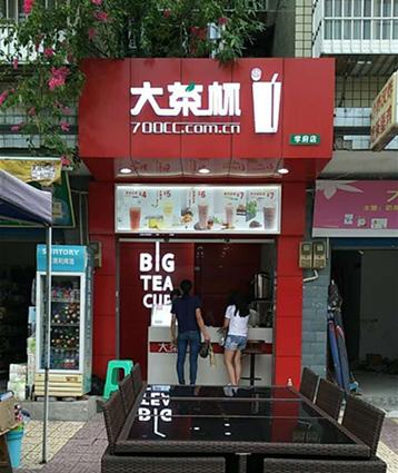 重庆万州学府店