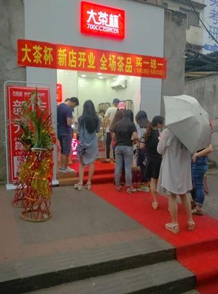 重庆西南大学店