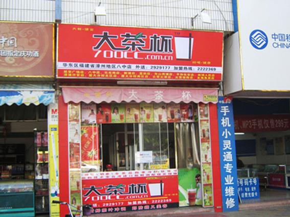 漳州市八中店