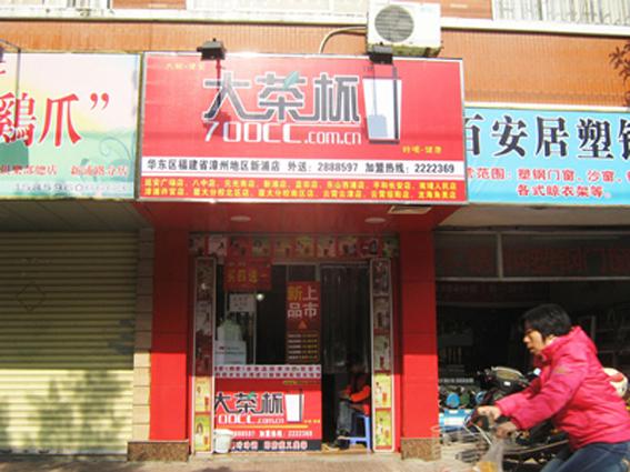 漳州市新浦店