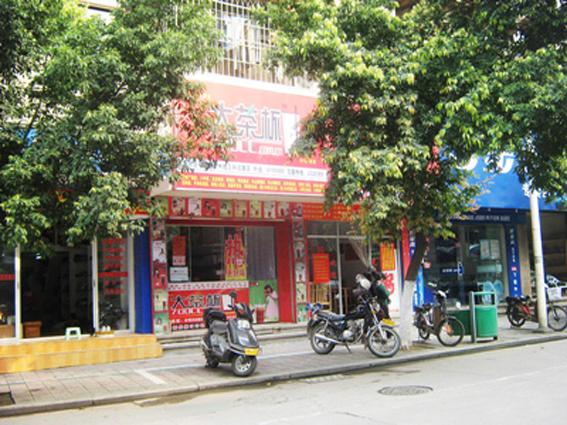 漳州市鐘法店