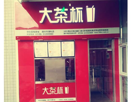 漳州漳科店