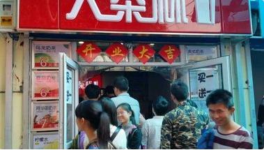 天津大学店