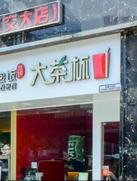 北京北方交大南门店1