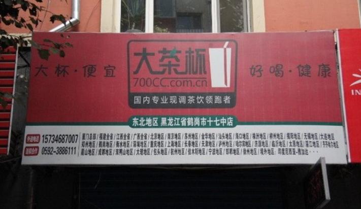 鶴崗十七中店
