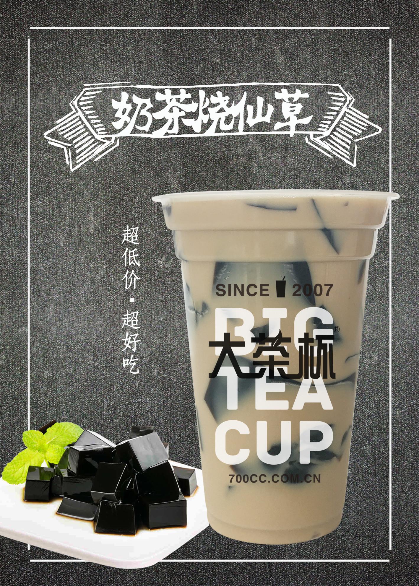 奶茶燒仙草