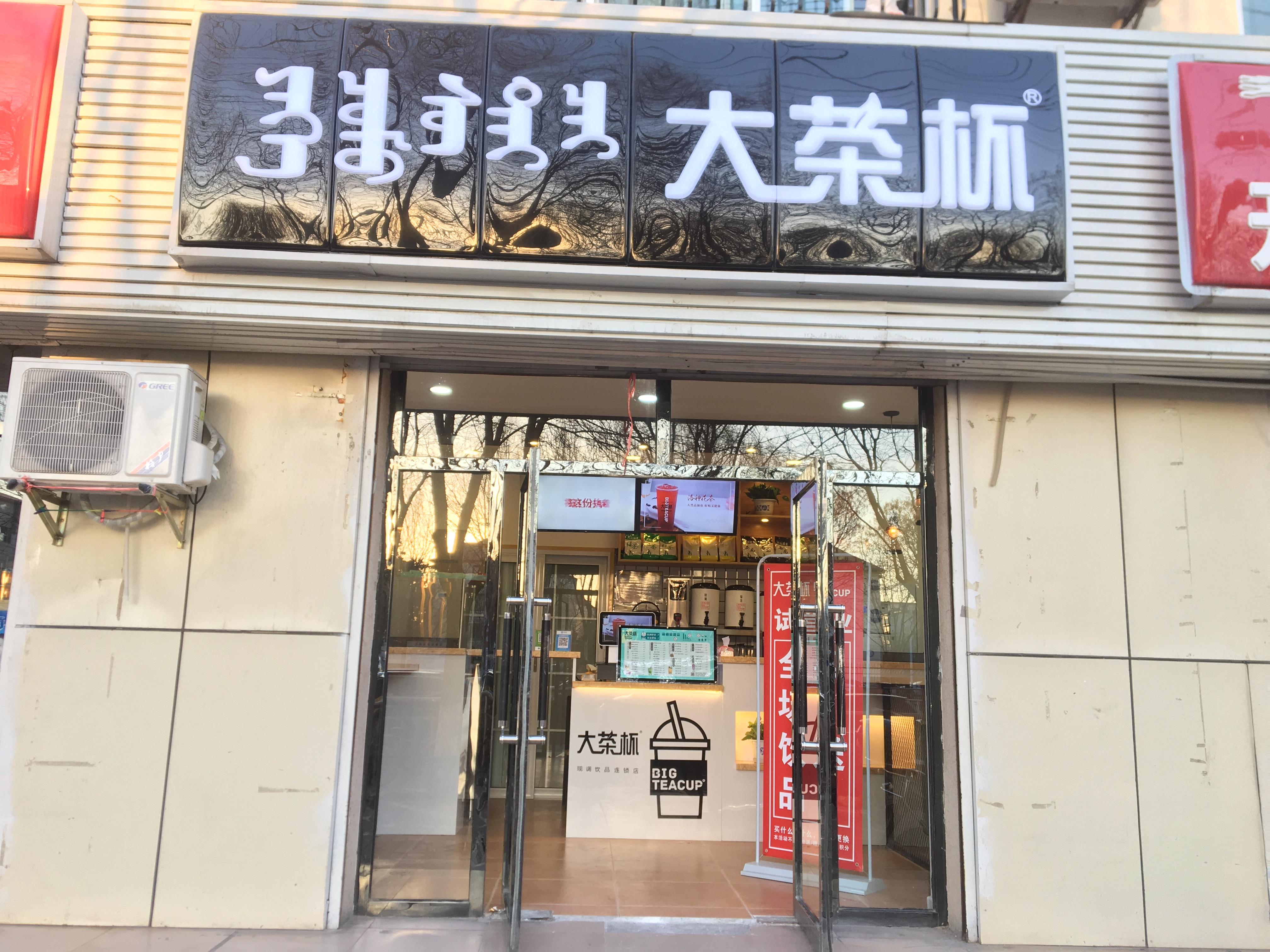 内蒙古农业大学西校区店