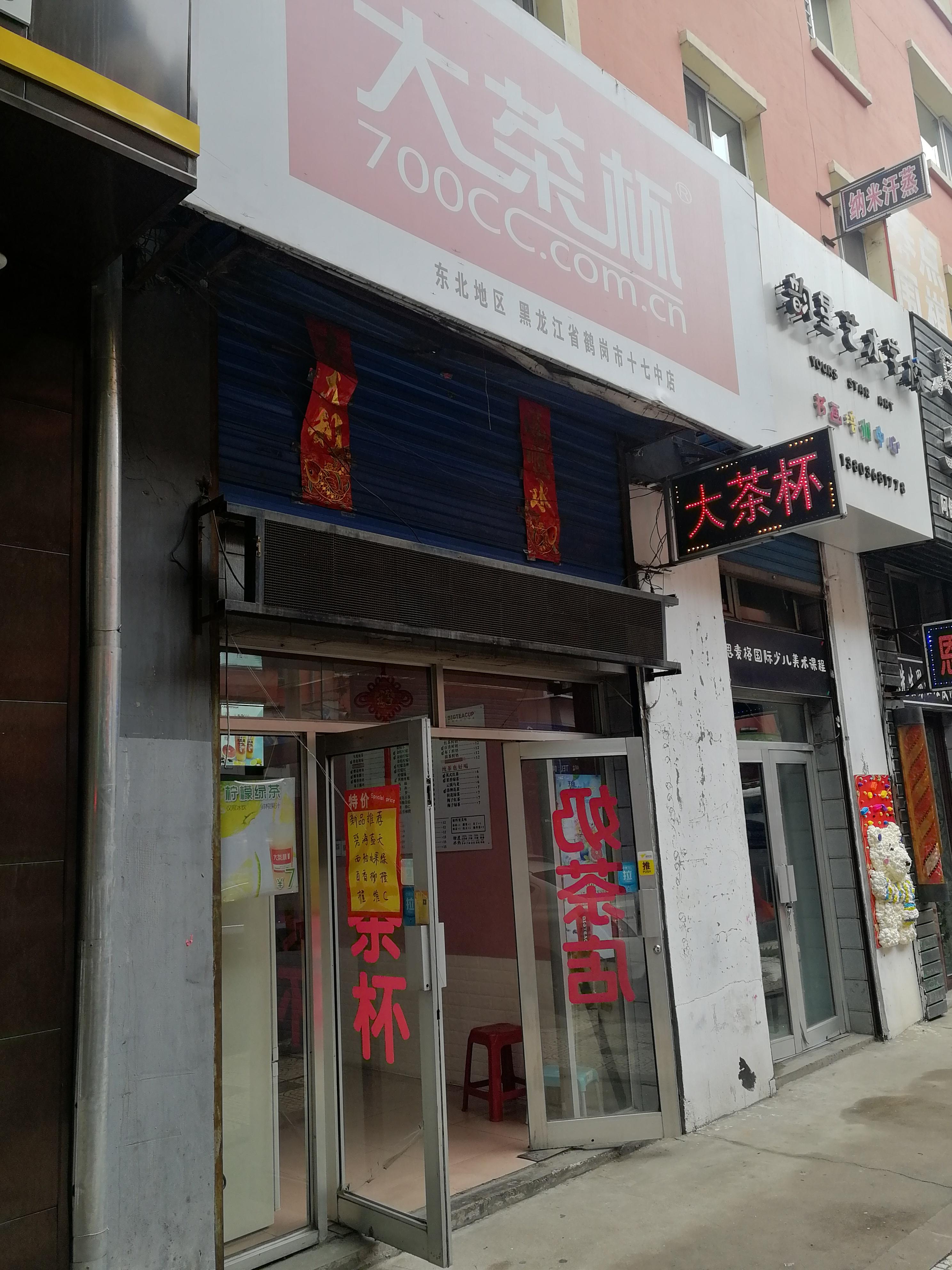 鹤岗十七中店