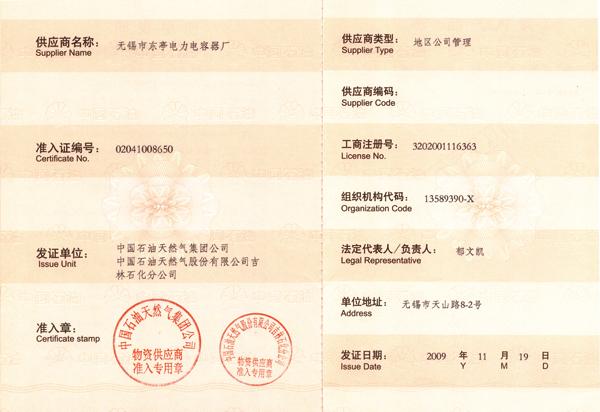 吉林石化公司市場準入證