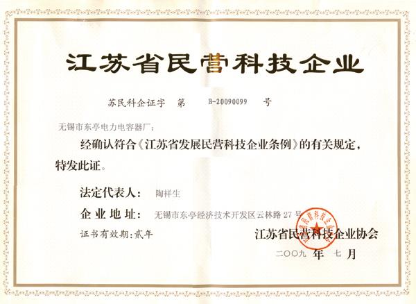 江蘇省民營科技企業證書