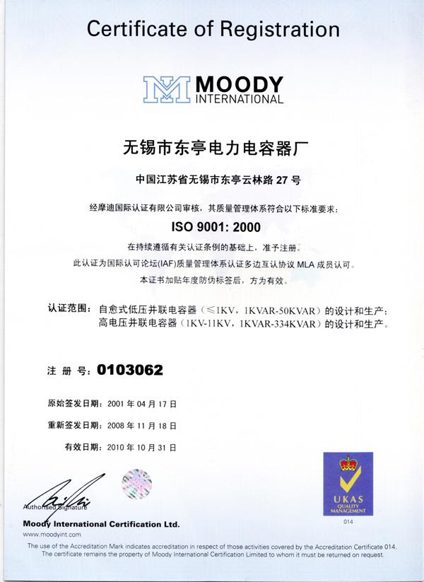 企業榮譽ISO9001質量管理體系認