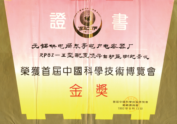 中國科學技術博覽會金獎證書