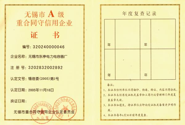 重合同守信用企業證書