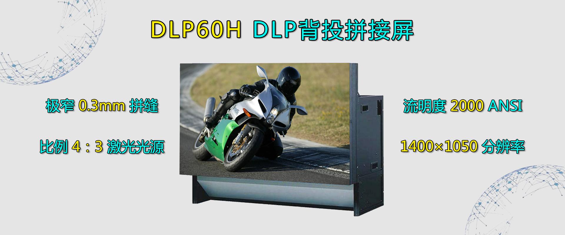 DLP60H